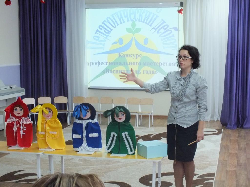 Конкурс воспитатель года белгород